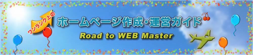 ホームページ作成・運営ガイド